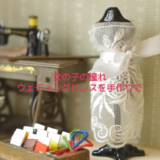 女子の憧れのウェディングドレスを手作りでシンプルなドレスの作り方と費用