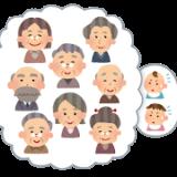 少子高齢化の問題点とその対策について