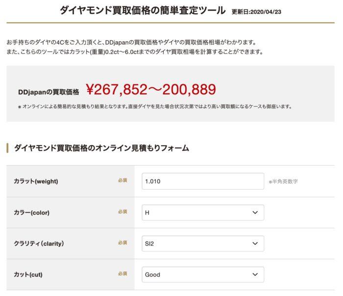 DDJapanのダイヤモンド買取価格の簡単査定ツール