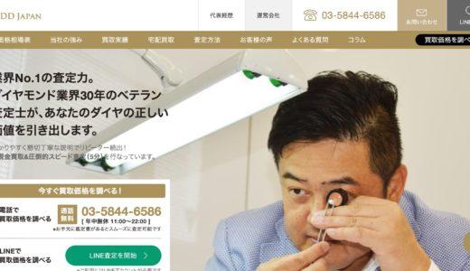 DDJapan TOPページ
