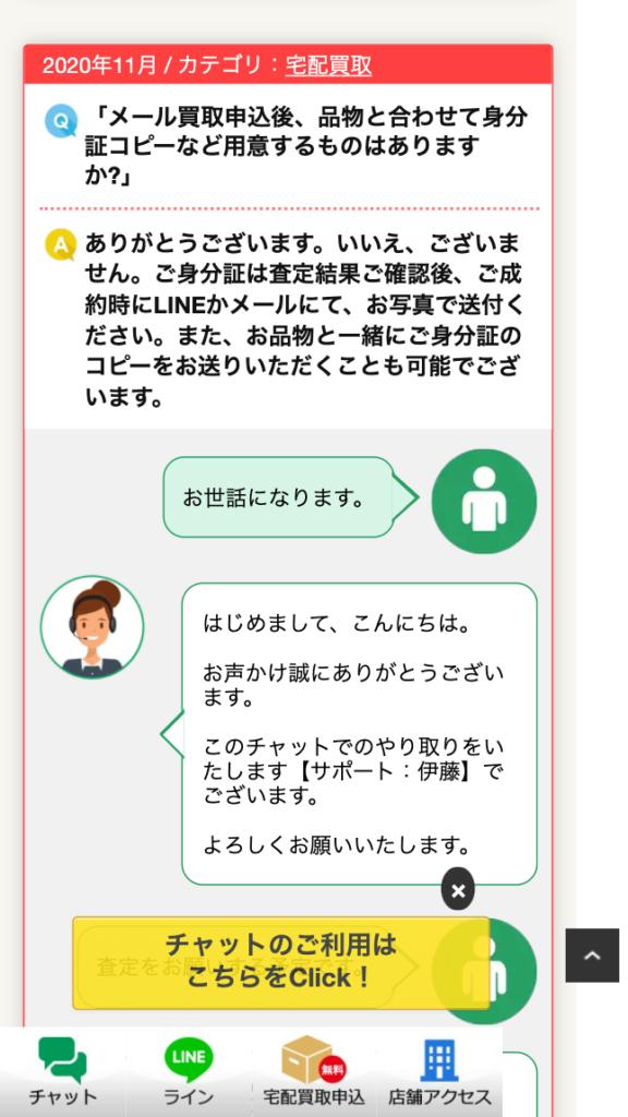 リアルチャットサポートのイメージ