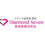 ダイヤモンドセブンの口コミや評判|安全な理由・申込方法・注意点を解説!