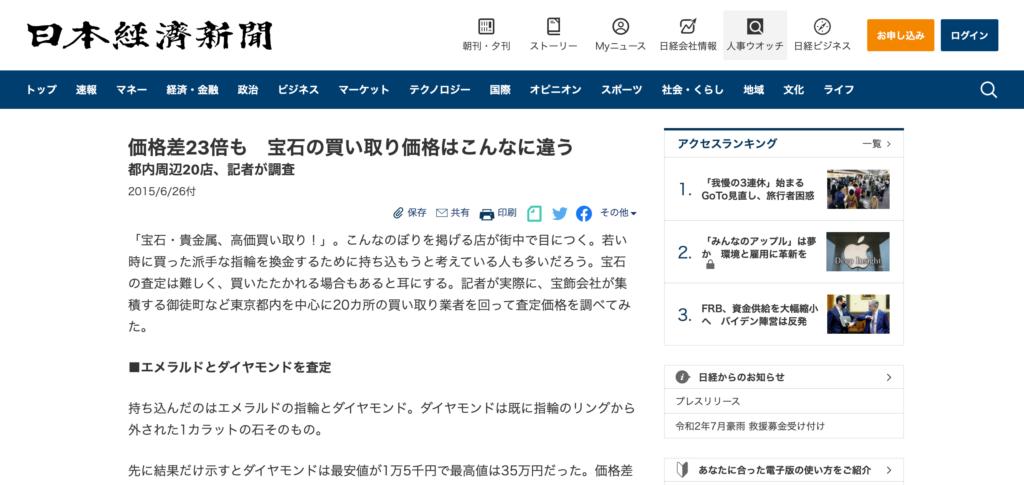 """価格差23倍も 宝石の買い取り価格はこんなに違う 日本経済新聞"""" width=""""880"""" height=""""417"""" /> 日本経済新聞 スクリーンショット"""