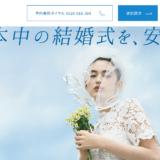 安く結婚式を挙げる方法